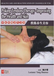 HEALTH CARE AND BEAUTIFICATION BY CHANNELS IN TCM Poking Tendons Remedy – Lmproving the Health Pores and skin DVD